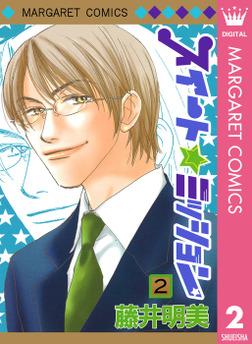 スイート☆ミッション 2-電子書籍