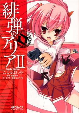 緋弾のアリア II-電子書籍