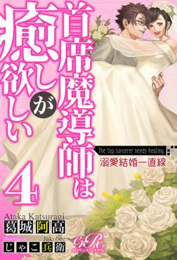 首席魔導師は癒しが欲しい[4] 溺愛結婚一直線-電子書籍