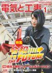 電気と工事2020年1月号