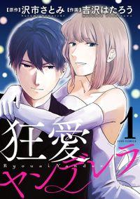 狂愛ヤンデレラ 分冊版(ジュールコミックス)