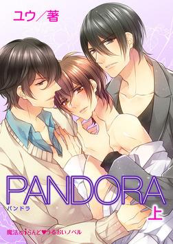 PANDORA[上]-電子書籍