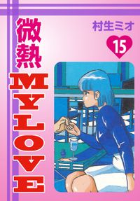 微熱MyLove(15)