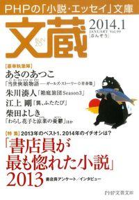 文蔵 2014.1
