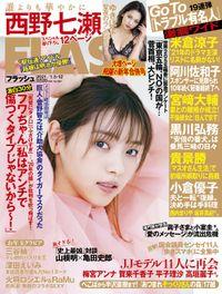 週刊FLASH(フラッシュ) 2021年1月5日・12日号(1587号)