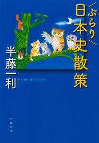 ぶらり日本史散策