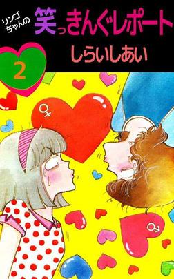 リンゴちゃんの笑っきんぐレポート 2巻-電子書籍