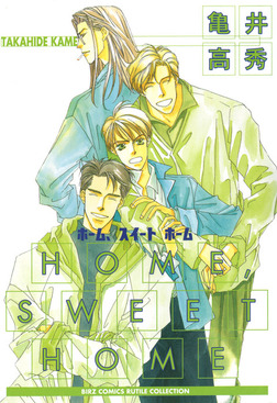 HOME,SWEET HOME-電子書籍