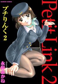 プチりんく (2)