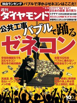 週刊ダイヤモンド 13年2月9日号-電子書籍
