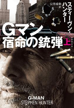Gマン 宿命の銃弾(上)-電子書籍