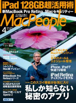 MacPeople 2013年4月号-電子書籍