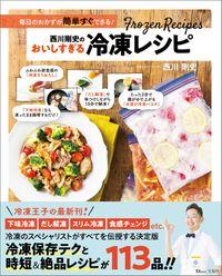 西川剛史のおいしすぎる冷凍レシピ