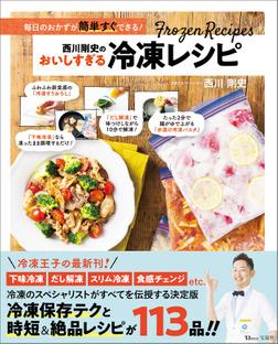 西川剛史のおいしすぎる冷凍レシピ-電子書籍