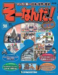 マンガで楽しむ日本と世界の歴史 そーなんだ! 98