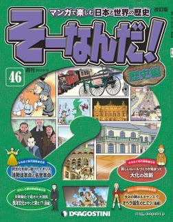 マンガで楽しむ日本と世界の歴史 そーなんだ! 46号-電子書籍