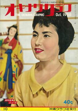 オキナワグラフ 1958年10月号 戦後沖縄の歴史とともに歩み続ける写真誌-電子書籍