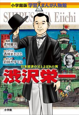 小学館版 学習まんが人物館 渋沢栄一-電子書籍