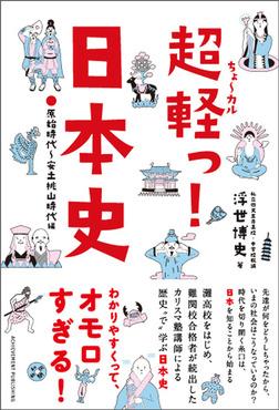 超軽っ!日本史-電子書籍