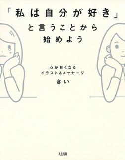 心が軽くなるイラスト&メッセージ 「私は自分が好き」と言うことから始めよう(大和出版)-電子書籍