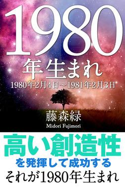 1980年(2月4日~1981年2月3日)生まれの人の運勢-電子書籍