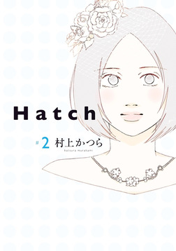 Hatch(2)-電子書籍
