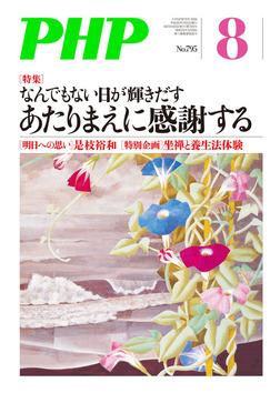 月刊誌PHP 2014年8月号-電子書籍
