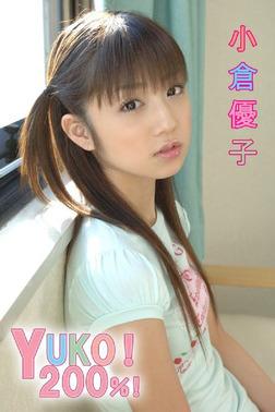 小倉優子 「YUKO!200%!」-電子書籍