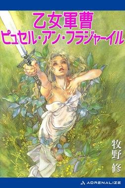 乙女軍曹ピュセル・アン・フラジャーイル-電子書籍