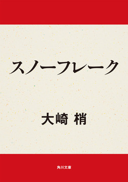 スノーフレーク-電子書籍