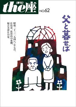 the座 62号 父と暮せば(2008)-電子書籍