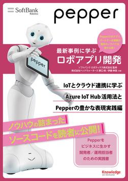 Pepper最新事例に学ぶロボアプリ開発 ~IoTとクラウド連携に学ぶAzure IoT Hubの活用法とPepperの豊かな表現実践編~-電子書籍