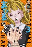 吸血姫まひるちゃん(月刊少年チャンピオン)