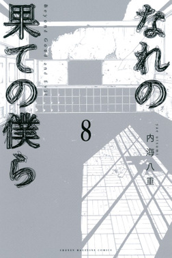 なれの果ての僕ら(8)-電子書籍