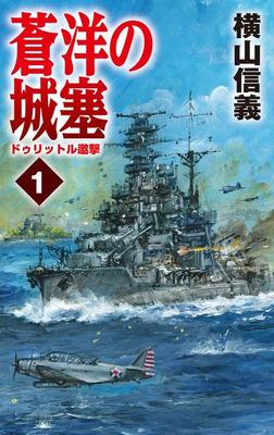 蒼洋の城塞1 ドゥリットル邀撃-電子書籍