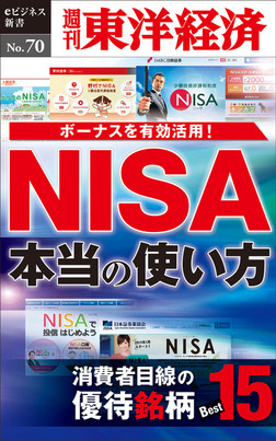 NISA 本当の使い方―週刊東洋経済eビジネス新書No.70-電子書籍