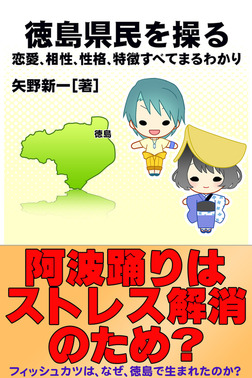 徳島県民を操る{恋愛、相性、性格、特徴すべてまるわかり}-電子書籍