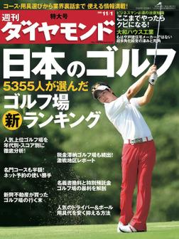 週刊ダイヤモンド 08年11月1日号-電子書籍