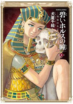 碧いホルスの瞳 -男装の女王の物語- 8-電子書籍