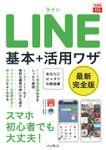 できるfit LINE 基本+活用ワザ