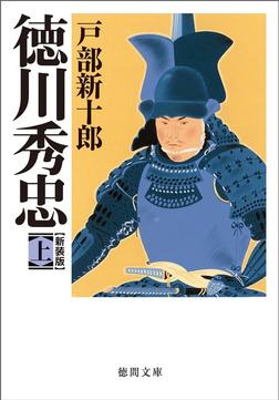 徳川秀忠 上-電子書籍