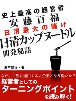 史上最高の経営者 安藤百福 日清カップヌードル開発秘話-電子書籍