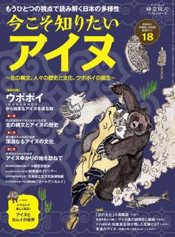 時空旅人 ベストシリーズ 今こそ知りたいアイヌ─北の縄文、人々の歴史と文化、ウポポイの誕生─-電子書籍