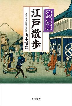 決定版 江戸散歩-電子書籍