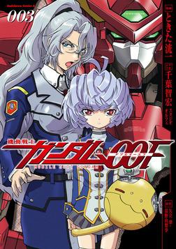 機動戦士ガンダム00F(3)-電子書籍