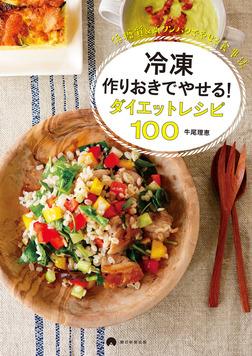 冷凍作りおきでやせる! ダイエットレシピ100-電子書籍
