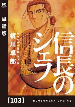 信長のシェフ【単話版】 103-電子書籍