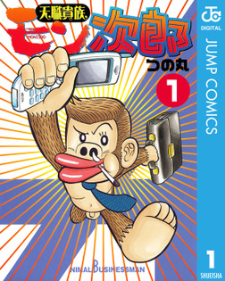 天職貴族 モン次郎 1-電子書籍