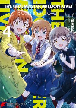 アイドルマスター ミリオンライブ! Blooming Clover 4-電子書籍