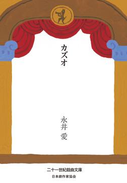 カズオ-電子書籍
